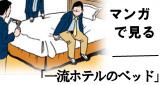 漫画で見る「ホテルのインテリアが納品されるまで」