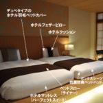和風のインテリア手法を,旅館やホテルの和洋室の事例から学ぶ