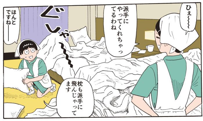 ひぇ~ 派手にやってくれちゃってるわね。ほんとですねー 枕も派手に飛んじゃってます。