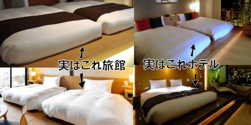 実はこれ旅館、実はこれホテル。見分けにくい位、似ているホテルの羽毛布団と旅館の羽毛布団