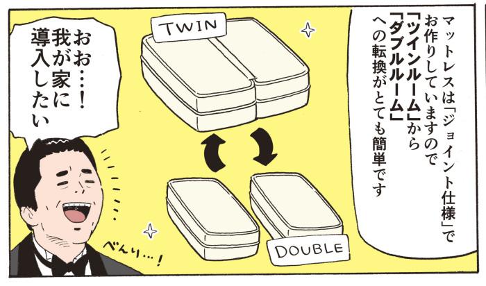 マットレスは「ジョイント仕様」でお作りしていますので「ツインルーム」から「ダブルルーム」への転換がとても簡単です。おお・・・我が家に導入したい。