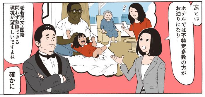 ホテルでは、不特定多数のかたがお泊りになり、老若男女・国籍問わず、熟睡できる環境が望ましいですよね。確かに。