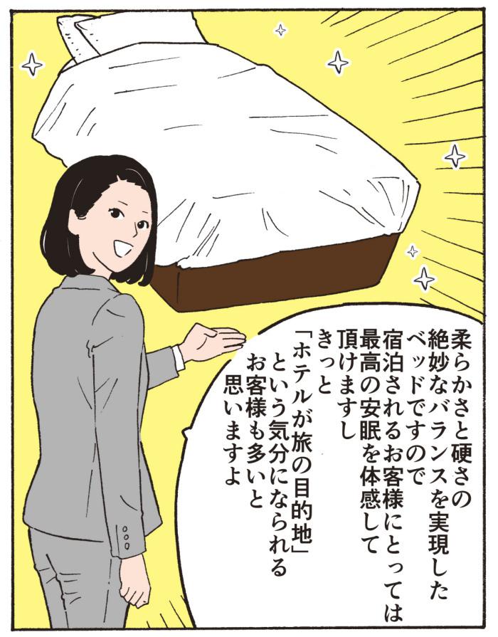 柔らかさと硬さの絶妙なバランスを実現したベッドですので、宿泊されるお客様にとっては、最高の安眠を体感して頂けますし、きっと、「ホテルが旅の目的地」という気分になられるお客様も多いと思いますよ。