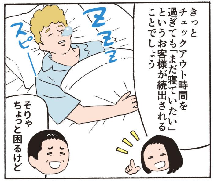 きっと、チェックアウト時間を過ぎても、「まだ寝ていたい」というお客様が続出されることでしょう。そりゃちょっと困るけど。